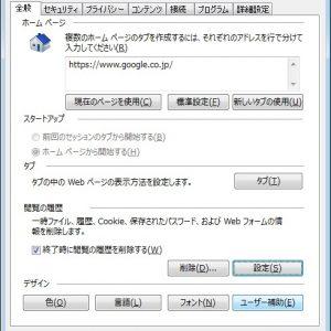 PC容量を増やす設定画像