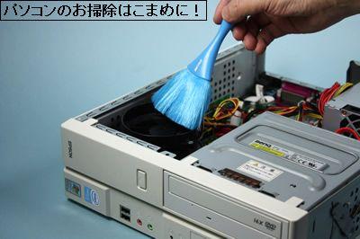 パソコンのお掃除(クリーニング)イメージ画像